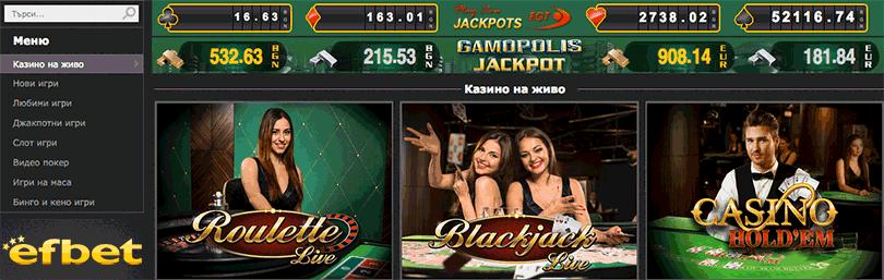 Efbet казино игри