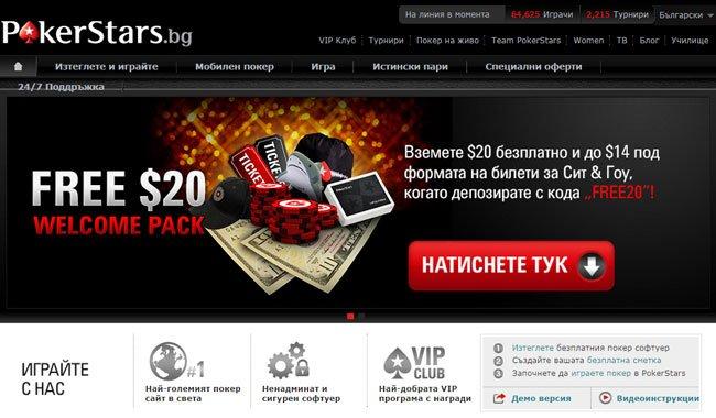 www.pokerstars.bg