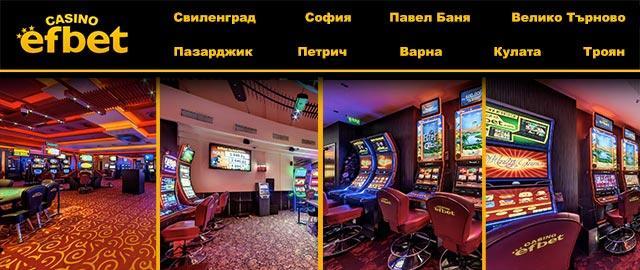 Ефбет казино зали - Пловдив, София, Свиленград, Петрич, Кулата, Троян, Пазаржик