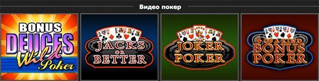 Efbet poker download