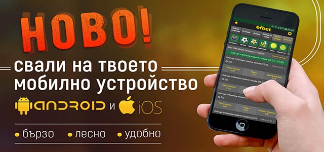 Efbet apk android