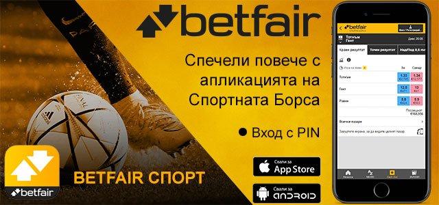 Betfair sport app