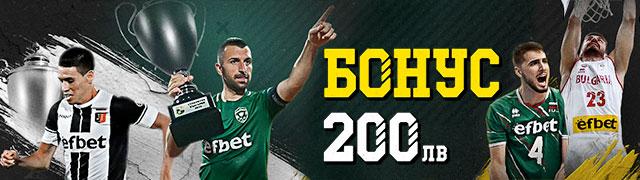 Efbet България - бонус 210лв. за нова сметка