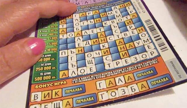 Национализация на лотарията в България