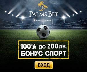 Palmsbet Бонус
