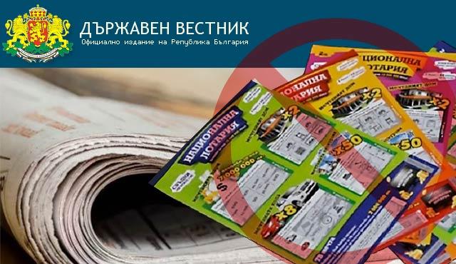Държавен вестник забрани частните лотарии