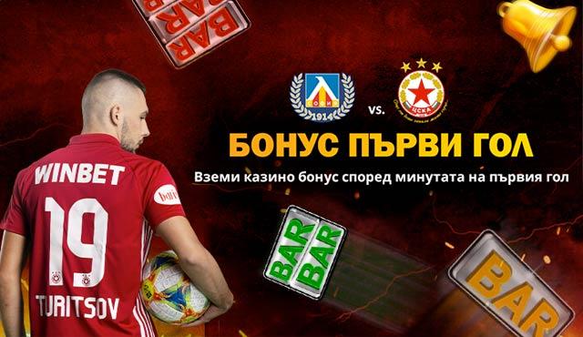 Winbet бонус Левски срещу ЦСКА
