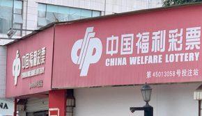 Китайската лотария вече работи