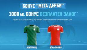 "Бонус ""Мега Дерби"" Лудогорец - ЦСКА"